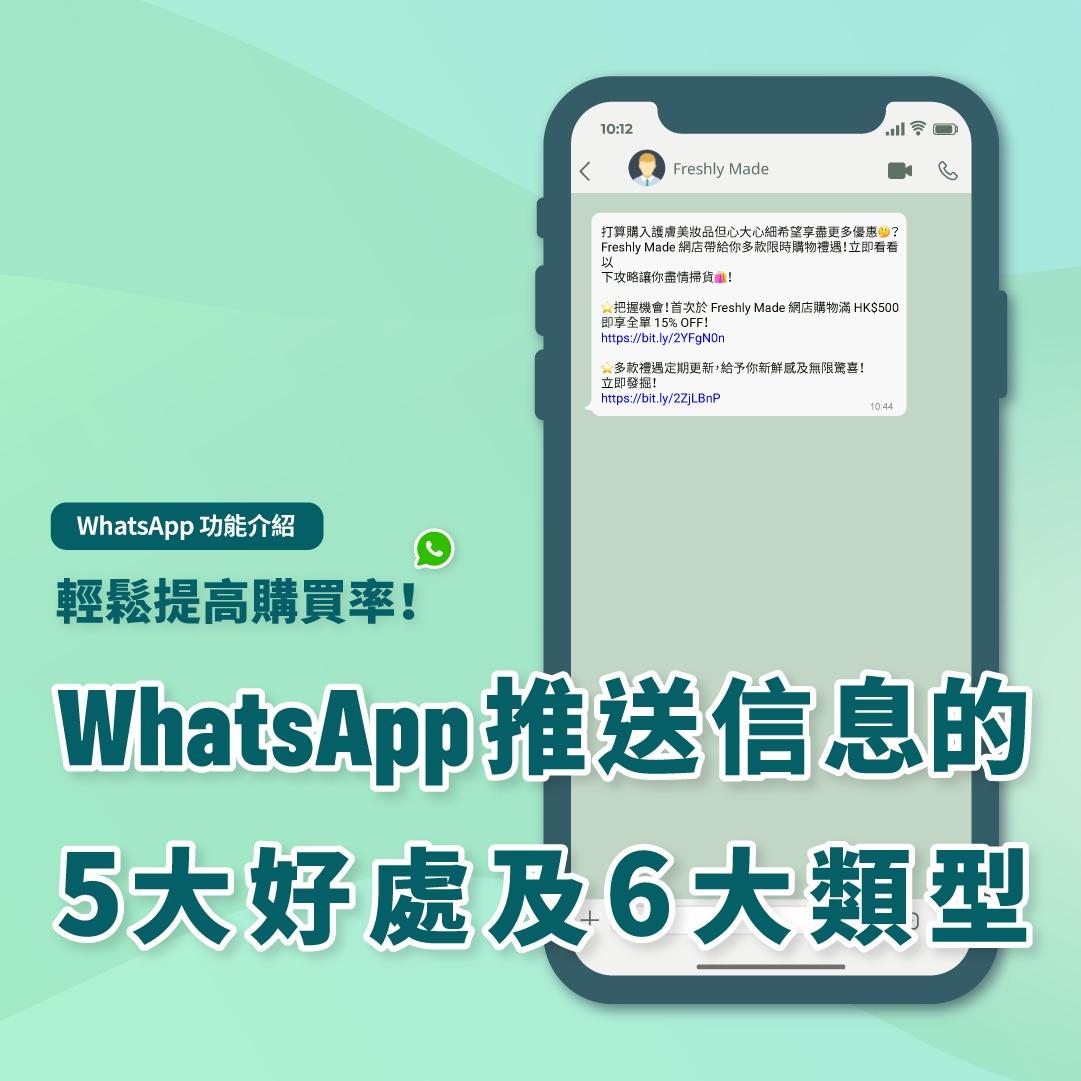 一文解釋WhatsApp推送信息的5大好處以及6大類型!輕鬆提高購買率!