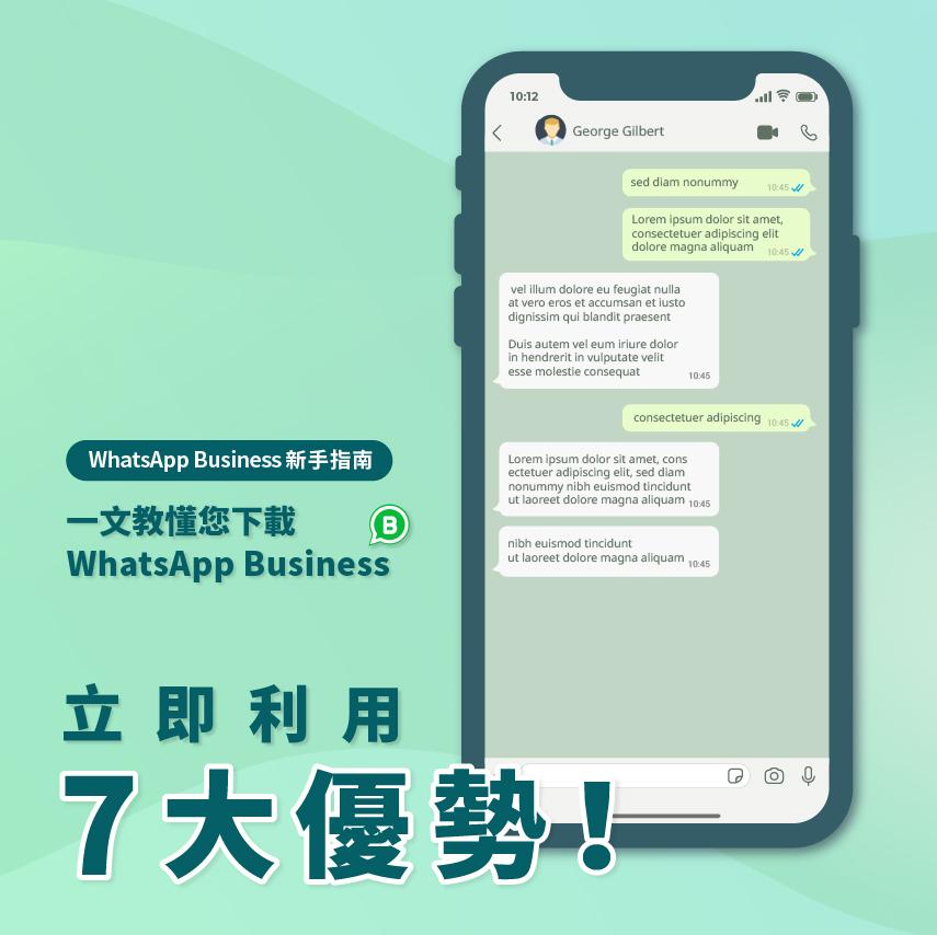 如何「一機雙WhatsApp」?WhatsApp Business有哪7大優勢?即看詳細教學!